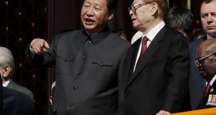 中共十九大權鬥》江澤民處境尷尬,老領導「餘威」不再