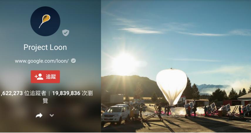 300字讀電子報》Google「射月」高空氣球網路計劃,九年壽終正寢!