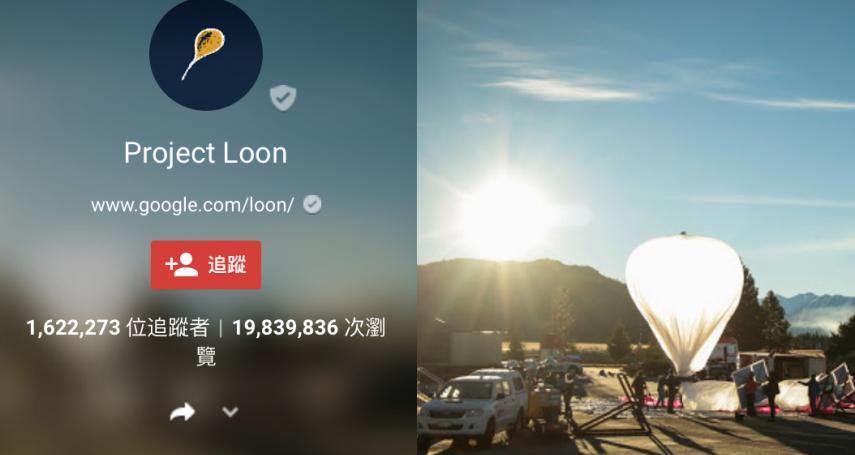 偏遠海島如何連上網際網路?Google氣球升空效勞!