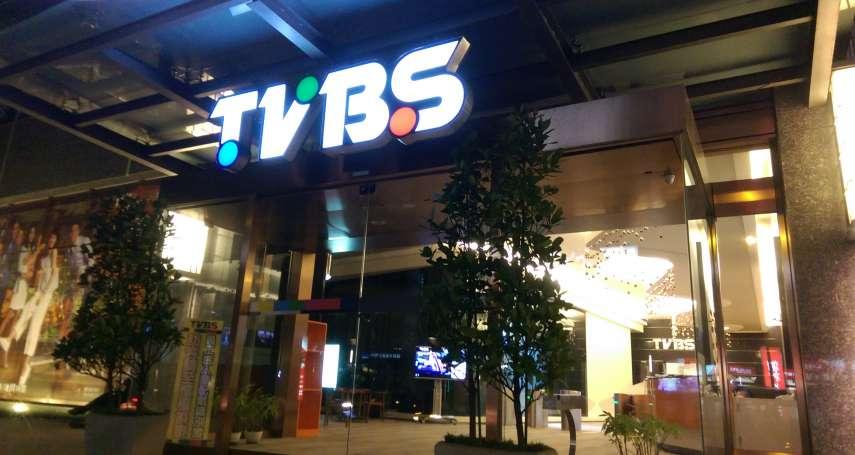丁廣鋐爆TVBS連續8個月未開董事會 T台:期待做好準備再召開