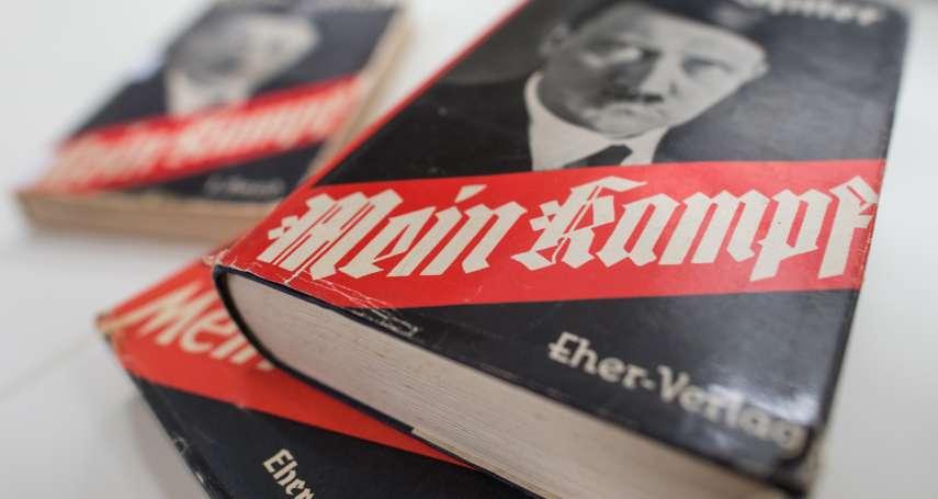 歷史上的今天》7月18日──世紀惡魔之書、希特勒自傳《我的奮鬥》問世