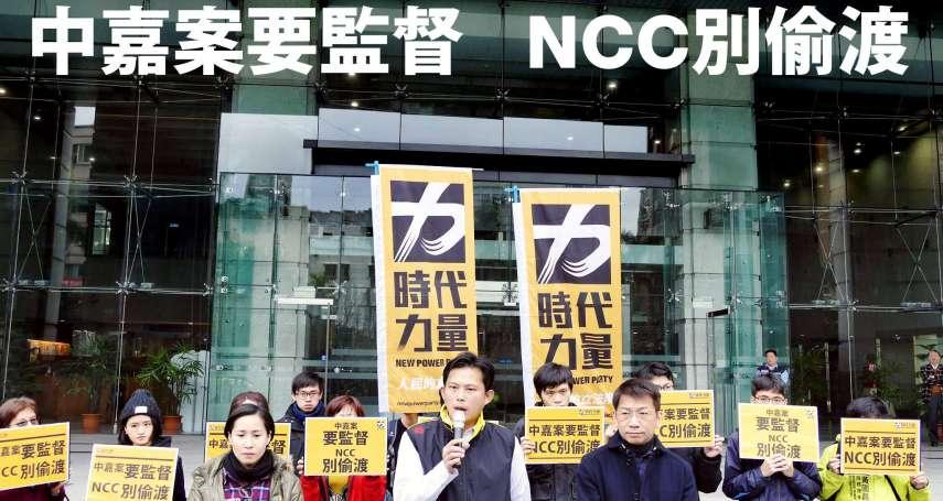 新新聞》中嘉網路轉售涉及公益信託漏洞 法務部要修法