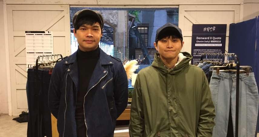 看不慣台灣人低價代工外國名牌牛仔褲、再花大錢買回來,台大生創業奪回驕傲!