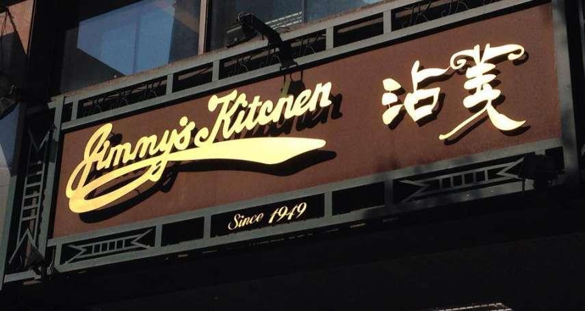 潘敦專文:上海西餐二三事─是初會也是久別