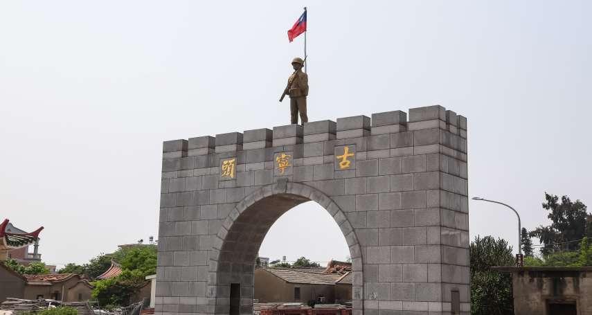 劉錫輝觀點:古寧頭戰役回憶