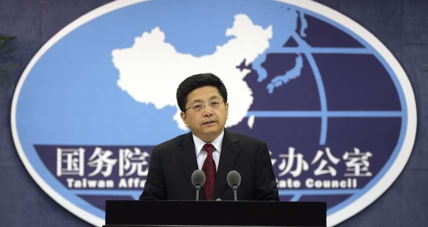 2020選前中國再推「26條惠台措施」 總統府批:就是「一國兩制」行動方案
