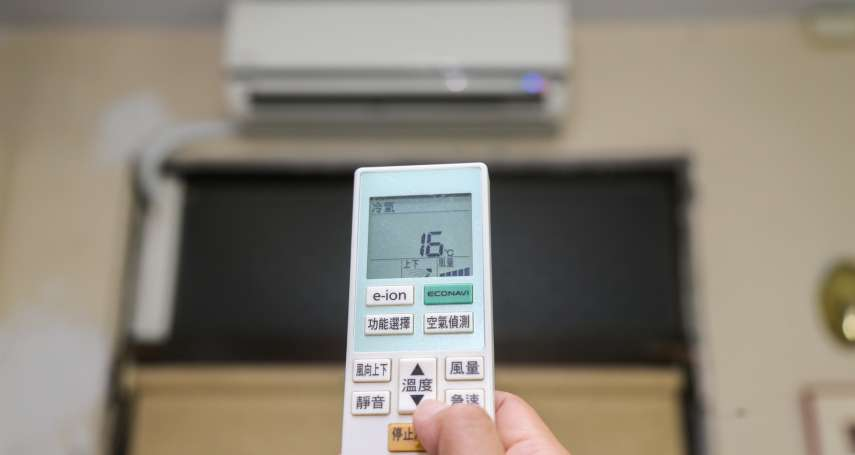 夏季電價來臨,冷氣要怎麼開才不會傷荷包?挑對時間用家電,保證省很大