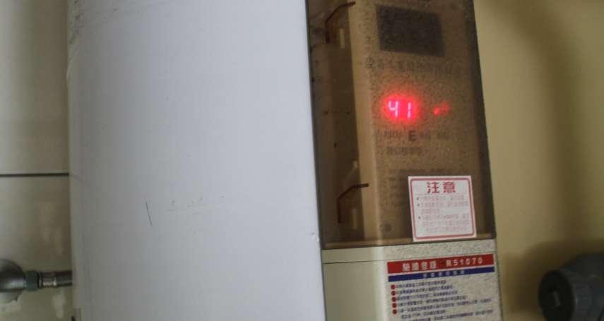 寒冬無形殺手》熱水器一氧化碳排放標準10年沒檢討 遠高於中國、美國