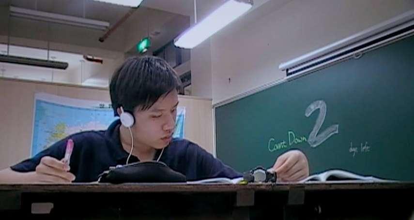 考試分發,葬送多少國家人才?他14歲開始跟拍同學7年,看見最殘酷真相!