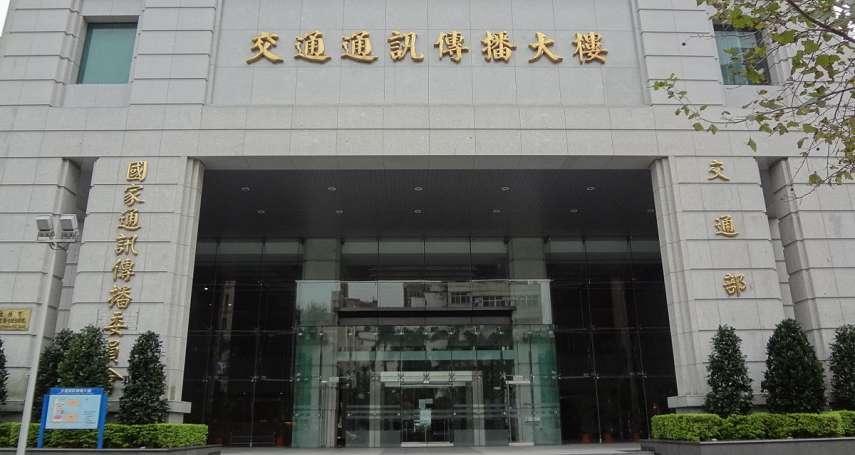 收回中廣2頻道「不得求償」條款被撤銷 NCC:一定上訴