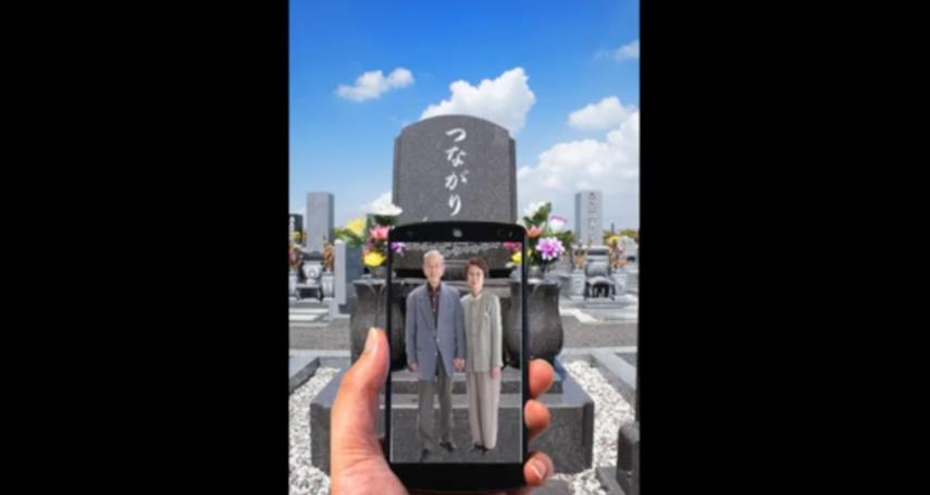 不只能抓寶可夢!日本墓碑公司運用AR技術 讓你在特定地點「再見故人」