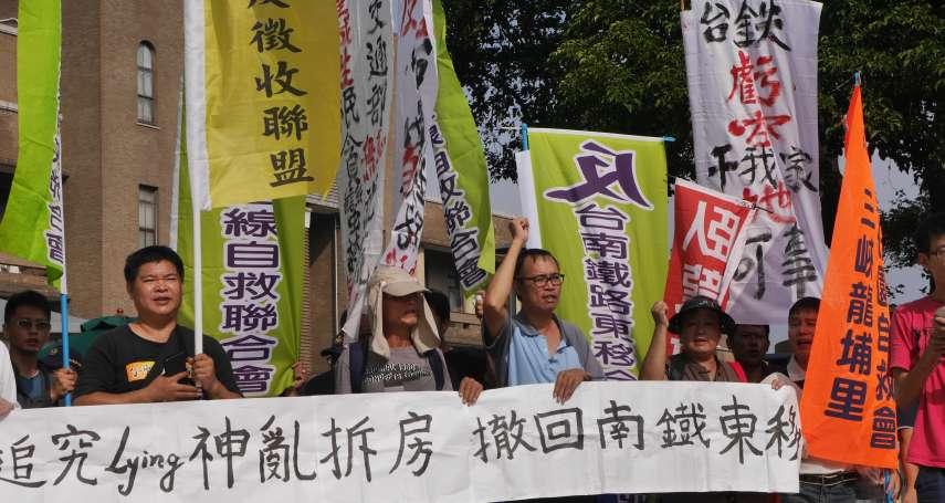 蔡穎杰觀點:南鐵強拆—盤旋在台灣的權威心理遺緒
