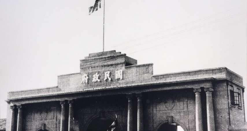 歷史上的今天》12月7日──中華民國政府失守大陸江山,迫遷台灣