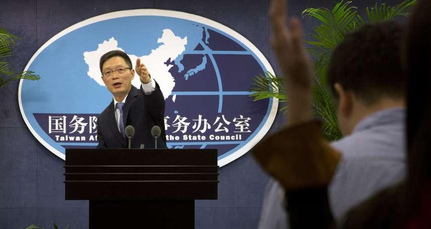 指控二連發!國台辦叫囂:台灣立刻停止針對「祖國大陸」的情報破壞活動