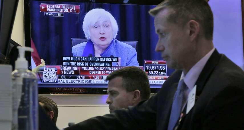 葉家譽觀點:美國漸進升息循環的國際金融趨勢