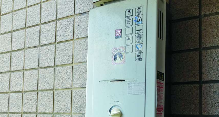 入冬了!北市熱水器補助即將開跑 每戶補助3000元