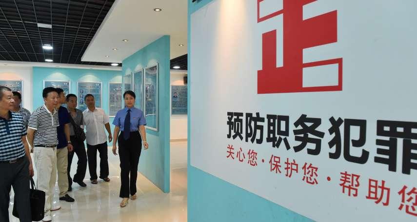 華爾街日報選文》「反腐打貪」是否正在削弱中國經濟成長?