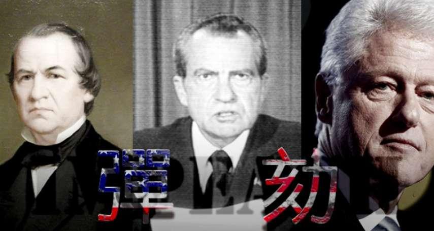 川普彈劾案:美國歷史上其他三位總統為什麼被彈劾?