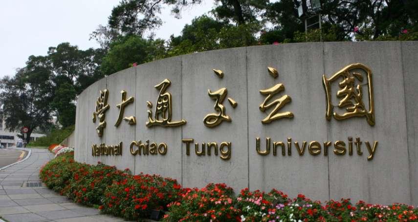 教育部同意交大、陽明合體 估明年2月併為「國立陽明交通大學」