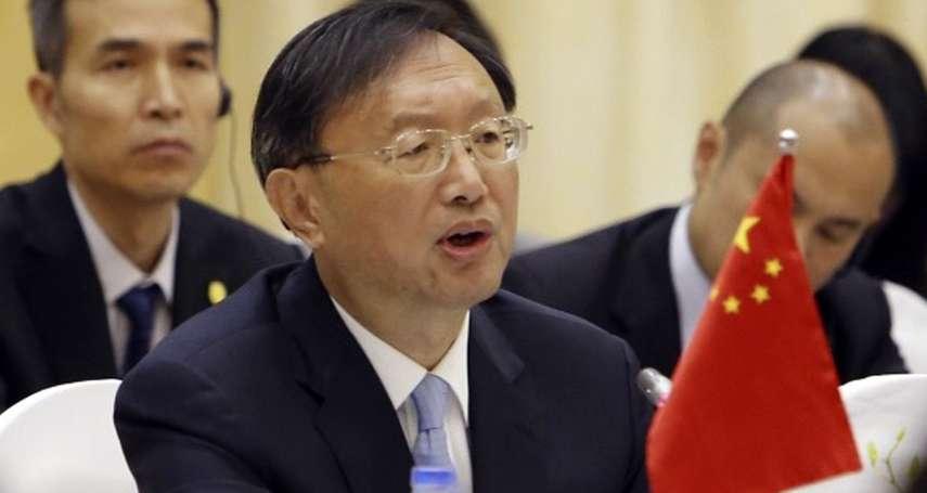 中國的橄欖枝》中央政治局委員楊潔篪將訪美為「拜習會」鋪路?中方:沒這回事