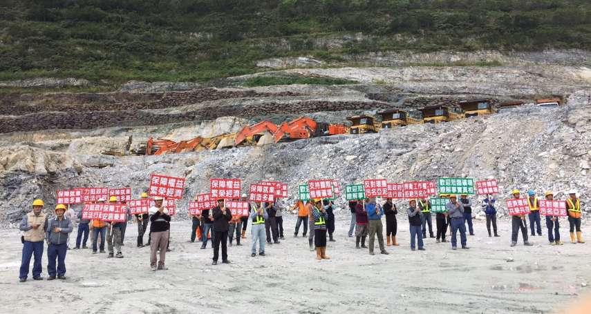 獨家》亞泥礦權展延還是合法!居民向行政院提訴願遭駁回