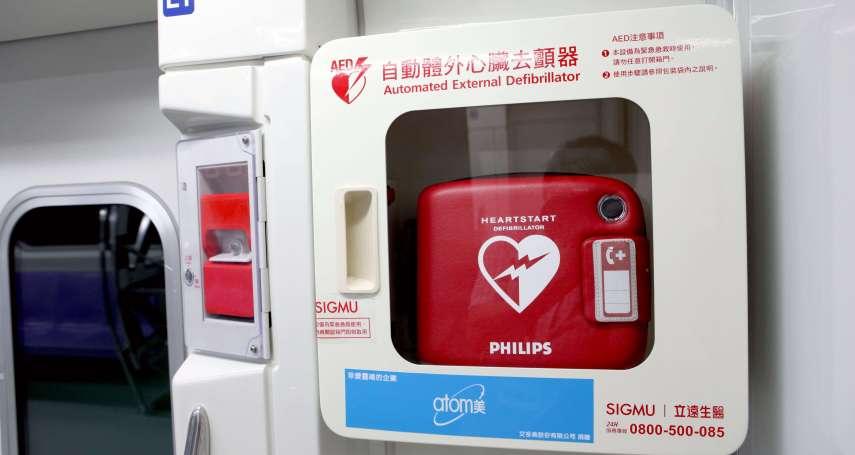 台灣AED密度全球前段班,為何使用率卻這麼低?專家分析:想增加心臟驟停存活率要這樣做