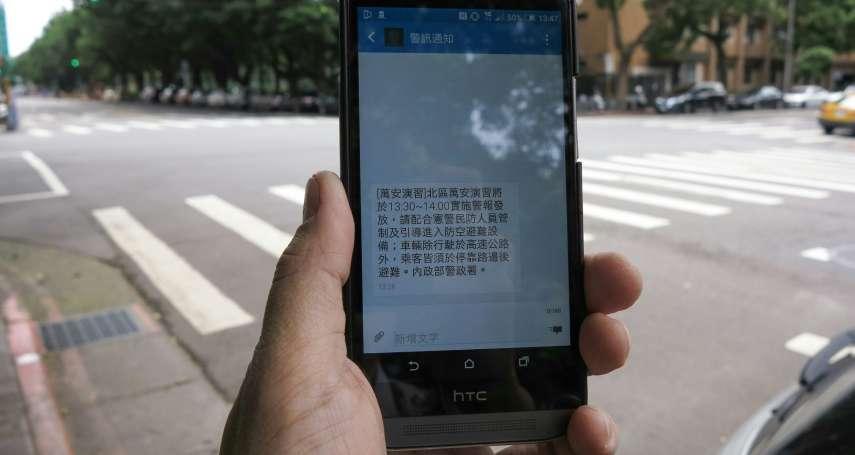 曾被酸前幾秒收到訊有啥用?台灣防災簡訊是全球第2!幕後推手道出真心話,酸民都汗顏了