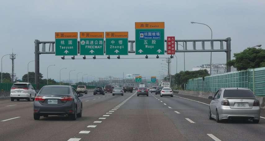 疫情車少?國道超速成長24% 高公局公布嚴重違規前10名車號