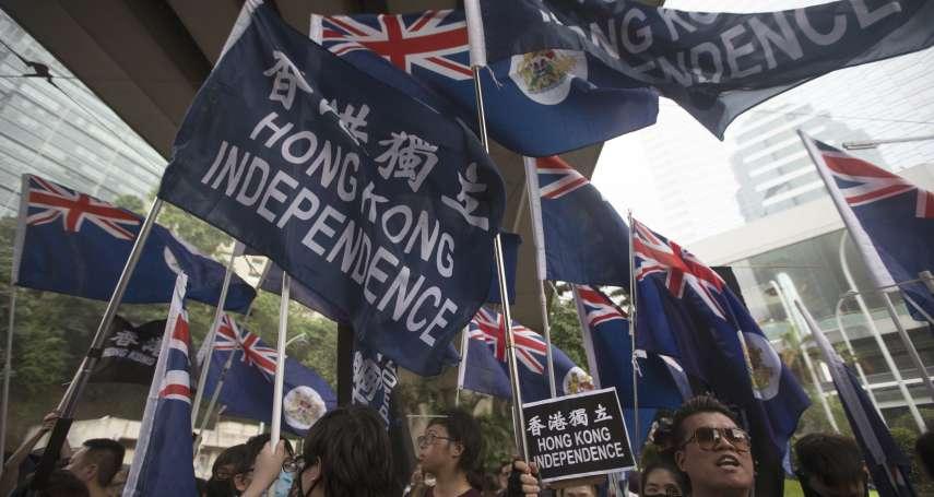鼓吹「港獨」踩北京紅線!港府禁止「香港民族黨」運作,違者監禁3年