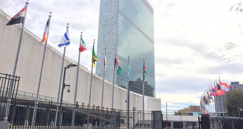 延續多元參與聯合國策略》外交部政次謝武樵:讓國際看見台灣落實永續發展目標意願