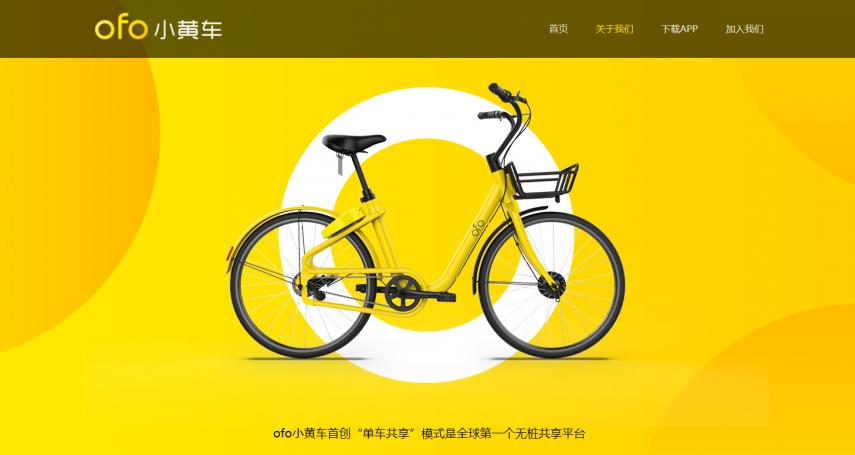 從中國的共享單車ofo到美國的Uber,共享經濟在疫情之下是危機或轉機?