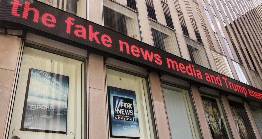 對抗假新聞只靠「事實查核」並不夠!無國界記者發起「新聞信任計畫」呼籲媒體業制定自律標準