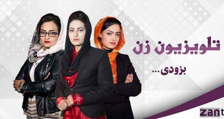 伊斯蘭國家的罕見女聲!阿富汗首家《女人電視台》 挑戰父權社會刻板印象