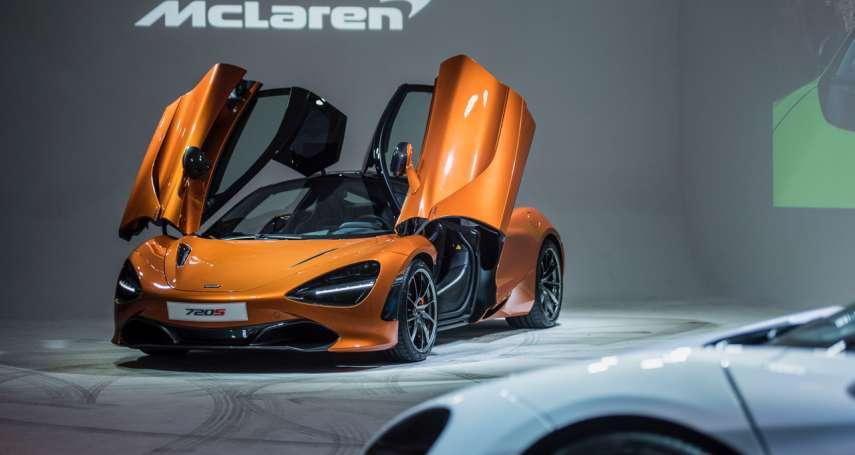McLaren Super Series強勢進階  越級性能超跑720S傲視登場在台售價 1,580 萬起