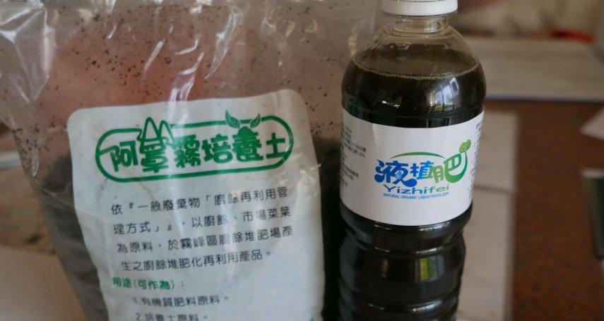 廚餘多元利用變黃金 中市環保局廚餘堆再製「液植肥」開賣