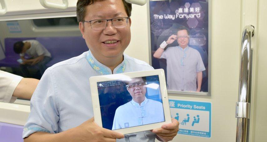 2017世界資訊大會在台北 桃捷AR實境秀新科技