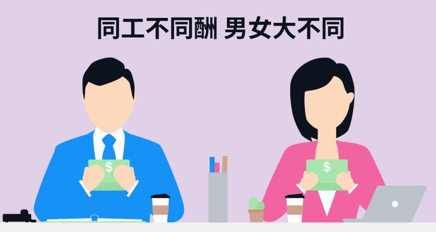 風數據》全台職業盤點 只有這12個行業的平均薪資女高於男