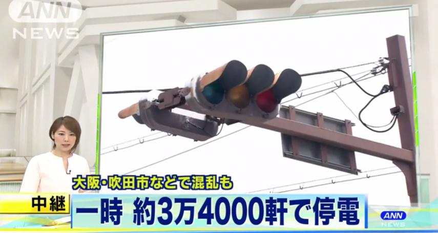 大阪也停電!疑似地下電纜短路,關西近5萬戶受影響