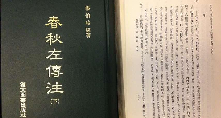 胡又天專欄:從「隕石于宋五」談文言文教學