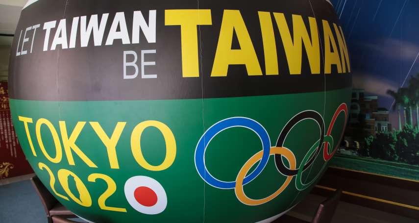 解密台灣》東奧正名公投藍綠歸隊,2020大選恐重演統獨之爭