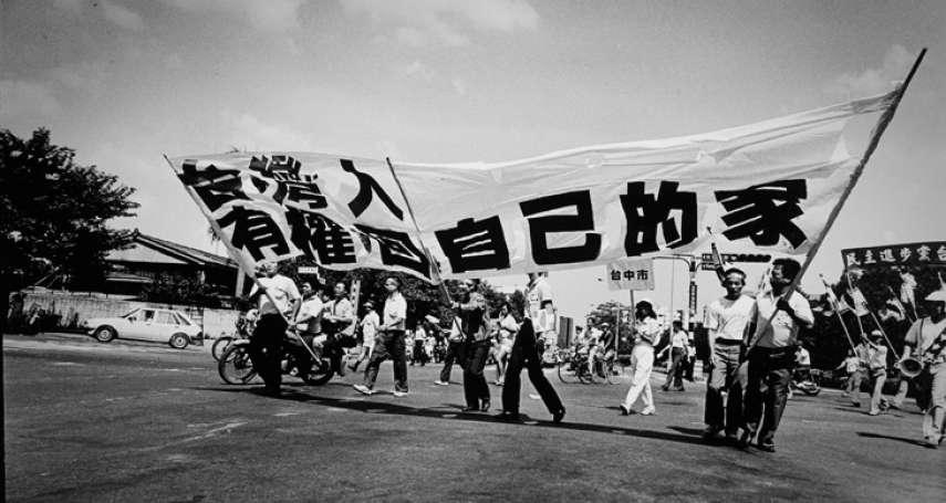 頌揚人權價值無國界!文化部攜手北美館,解嚴30年專題展將跨國在「這城市」展出