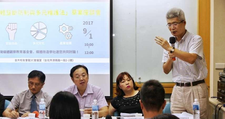 台灣媒觀》促進多元為先,管理壟斷為輔─反壟斷法該如何修