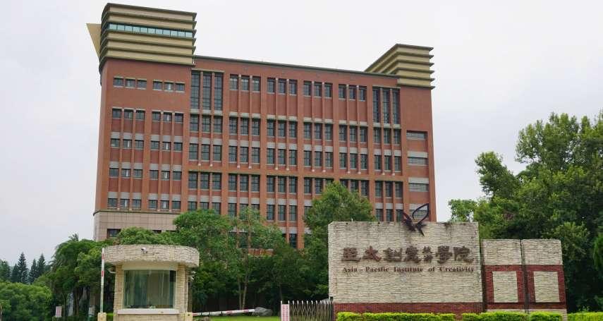 亞太學院停招爭議 教育部:會保障學生原校畢業權