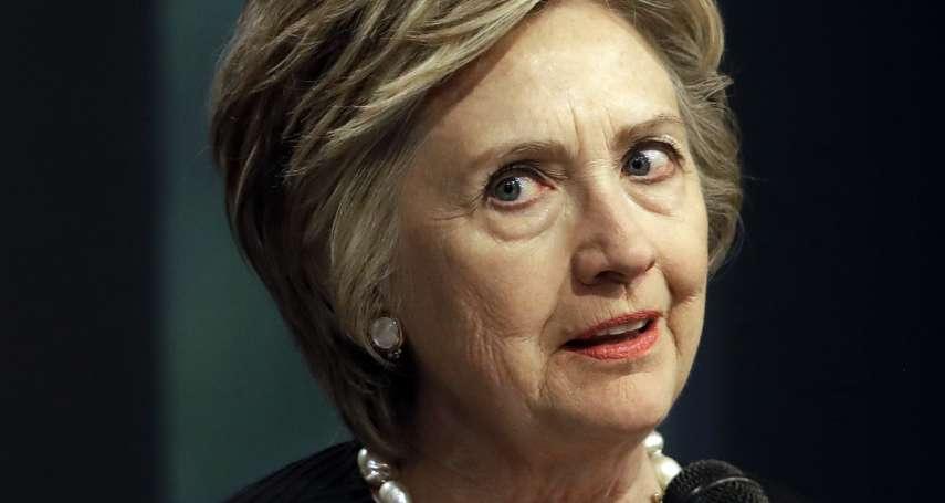 痛苦回憶錄即將問世 希拉蕊:選戰決策錯誤我來扛,但這些男人也有責任!