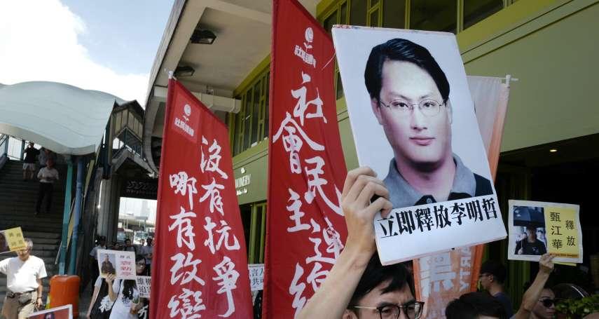 台灣社運團體聲援,籲政府硬起來讓李明哲早日回家