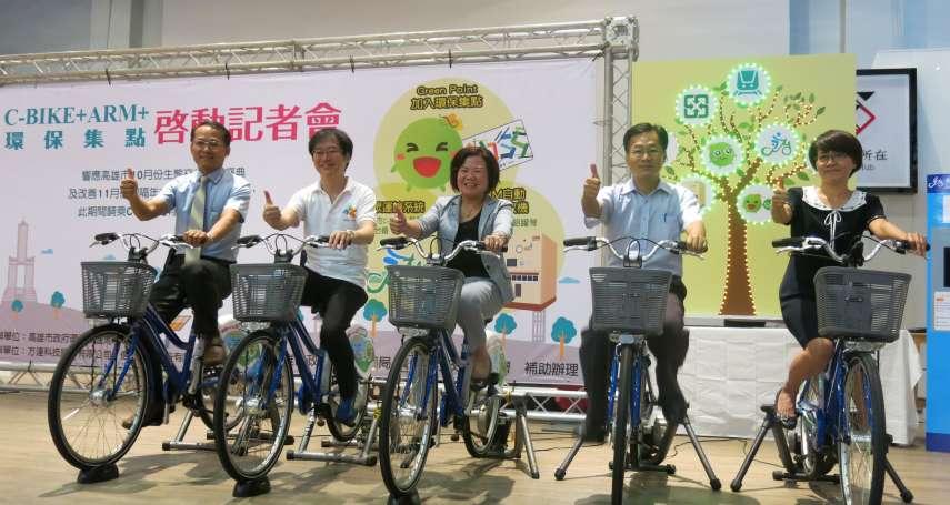 擴大環保集點 騎C-BIKE、用回收機都可集點