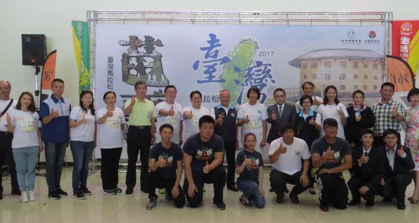 台灣馬拉松賽10月15日苗栗開跑