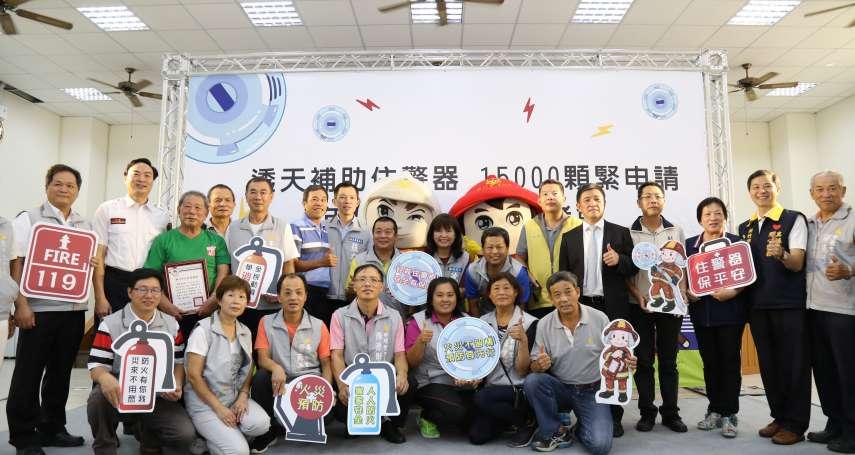 守護火警最前線 竹市今年發放1.5萬顆住警器