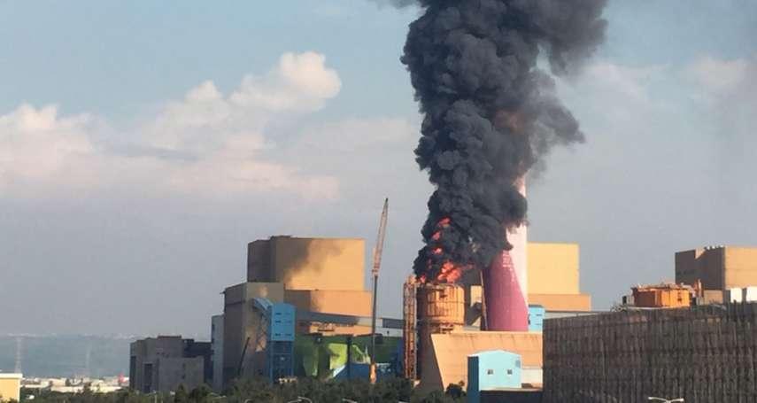 台中火力發電廠火警無人員傷亡 台電:供電不受影響
