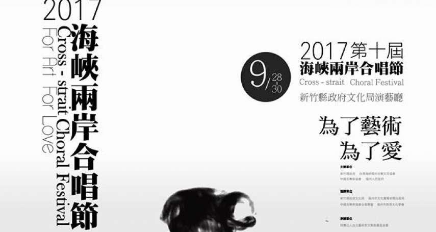 動員學生參加中國合唱節,黃國昌:極權政府才會幹的鳥事